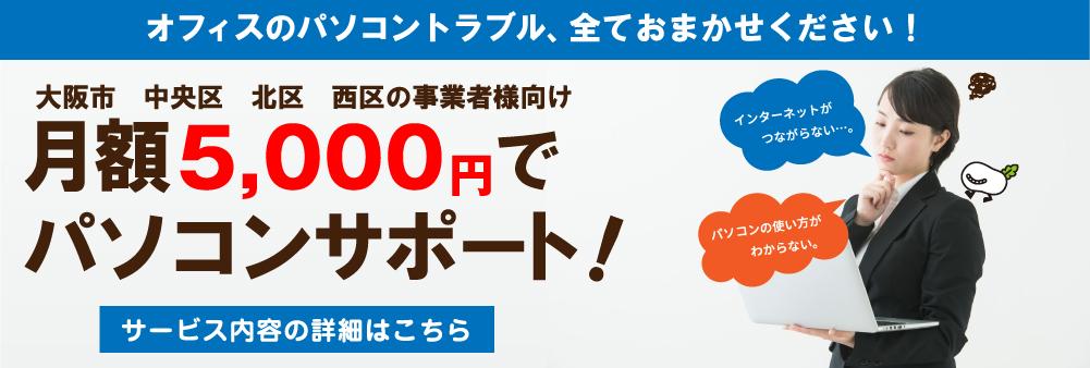 月額5,000円からのITサポート