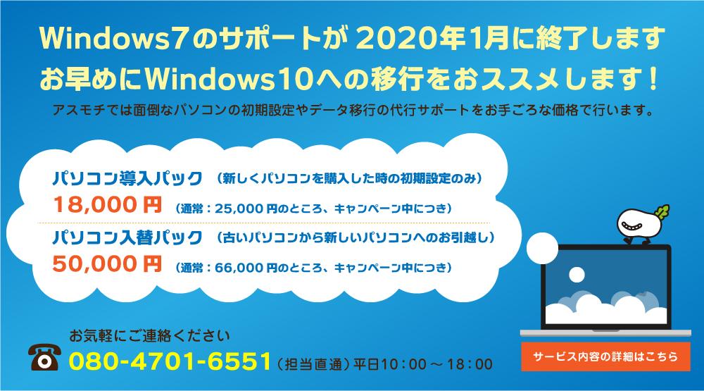 Windows7サポート終了 Windows10への移行業務 アスモチ株式会社