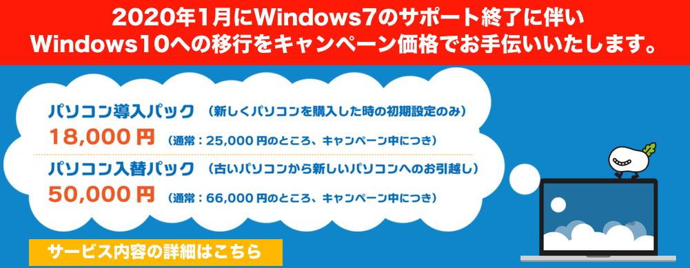 Windows7サポート終了に伴うWindows10への導入サポート