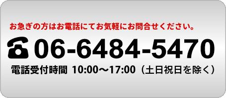 TEL:06-6484-5470