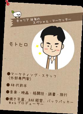 キャリア18年のスペシャル・マーケッター モトヒロ