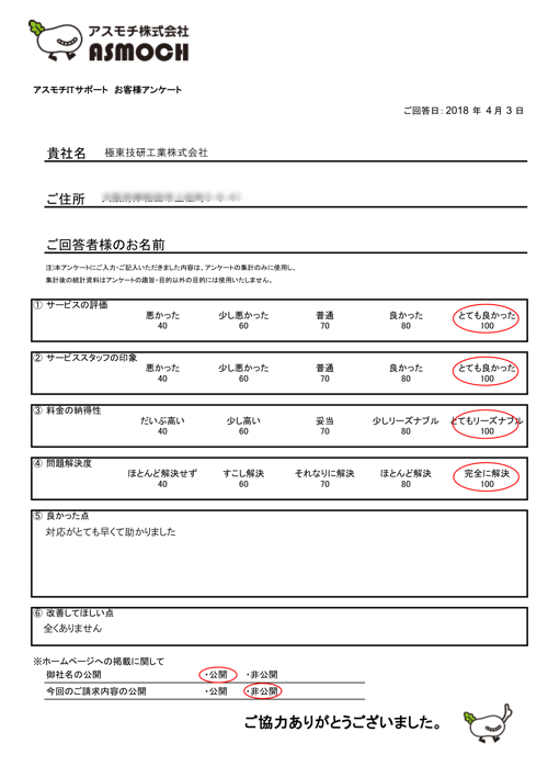 Excel関数のご相談