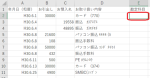 三井住友銀行CSVデータ