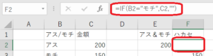 IF関数とOR